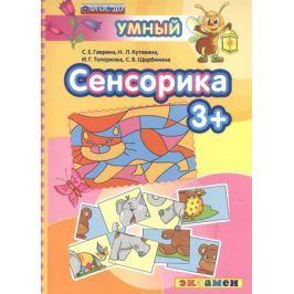 Гаврина С., Кутявина Н., Топоркова И., Щербинина С. Сенсорика (3+)