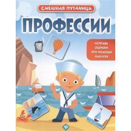 Чумакова С. (ред.) Профессии. Книжка с наклейками