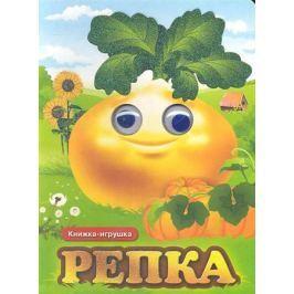 Сайкова И. (худ.) Репка