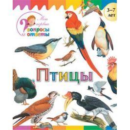 Орехова А. Птицы. 3-7 лет