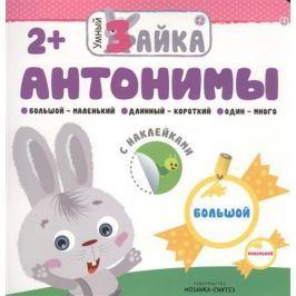 Алиева Л. (ред.) Умный Зайка. Антонимы