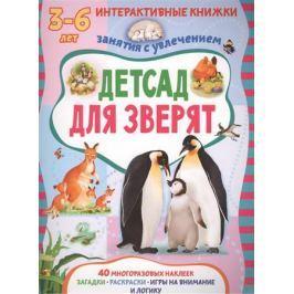Романова Т. (сост.) Детсад для зверят