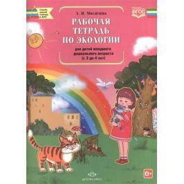Мосягина Л. Рабочая тетрадь по экологии для детей младшего дошкольного возраста (с 3 до 4 лет)