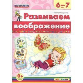 Гордиенко Н. Развиваем воображение. 6-7 года