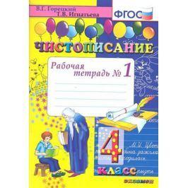 Горецкий В., Игнатьева Т. Чистописание. Рабочая тетрадь № 1. 4 класс