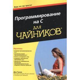 Гукин Д. Программирование на С для чайников