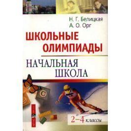 Белицкая Н., Орг А. Школьные олимпиады Нач. школа 2-4 кл.