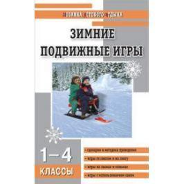 Патрикеев А. Зимние подвижные игры. 1-4 классы