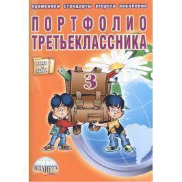 Андреева Е., Разваляева Н. Портфолио третьеклассника (книга+папка)