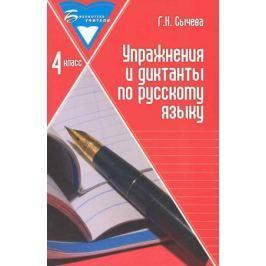 Сычева Г. Упражнения и диктанты по русскому языку 4 кл