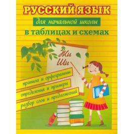 Курганов С. Русский язык для начальной школы в таблицах и схемах
