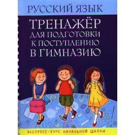Романенко О. (сост.) Русский язык. Тренажер для подготовки к поступлению в гимназию