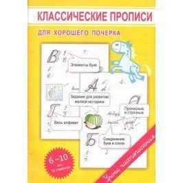 Георгиева М. Классические прописи для хорошего почерка. 6-10 лет