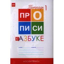 Воронина Т. Прописи к Азбуке Горецкого. 1 класс (комплект из 4-х тетрадей в упаковке)