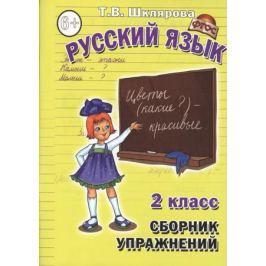 Шклярова Т. Сборник упражнений 2 кл Русский язык