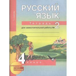 Байкова Т. Русский язык. Тетрадь для самостоятельной работы № 2. 4 класс.