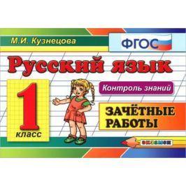 Кузнецова М. Русский язык. 1 класс. Зачетные работы