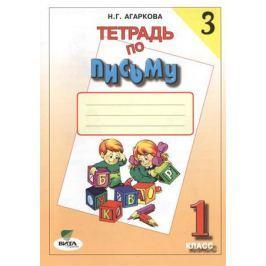 Агаркова Н. Тетрадь по письму №3. 1 класс