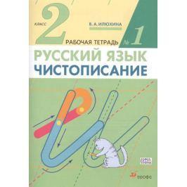 Илюхина В. Русский язык. Чистописание. 2 класс. Рабочая тетрадь №1