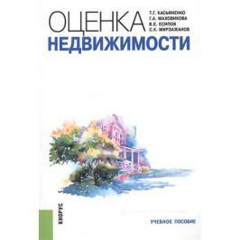 Касьяненко Т., Маховикова Г., Есипов В., Мирзажанов С. Оценка недвижимости. Учебное пособие