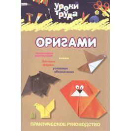 Волосевич С. (сост.) Оригами. Практическое руководство
