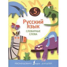 Анашина Н. (ред.) Русский язык. Словарные слова