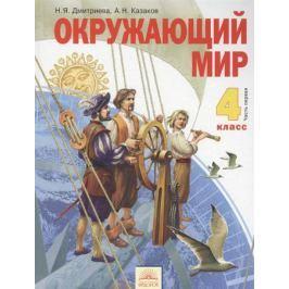 Дмитриева Н., Казаков А. Окружающий мир. 4 класс. Учебник. В. 2 ч. Часть первая