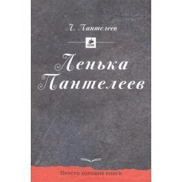 Пантелеев Л. Ленька Пантелеев