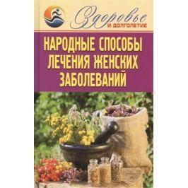 Смирнова Е. Народные способы лечения женских заболеваний