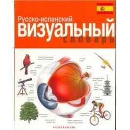 Корбей Ж.-К., Аршамбо А. Русско-испанский визуальный словарь