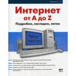 Алексеев Е. Интернет от А до Z