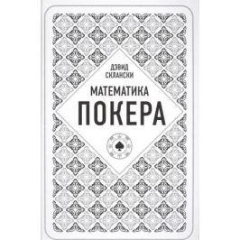 Склански Д. Математика покера от профессионала