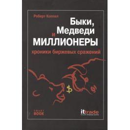 Коппел Р. Быки медведи и миллионеры