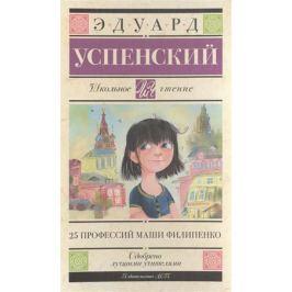 Успенский Э. 25 профессий Маши Филипенко