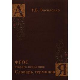 Василенко Т. Словарь терминов. ФГОС второго поколения