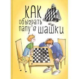 Мосин М. Как обыграть папу в шашки