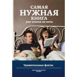 Казл В. (худ.) Самая нужная книга для чтения на ночь. Удивительные факты