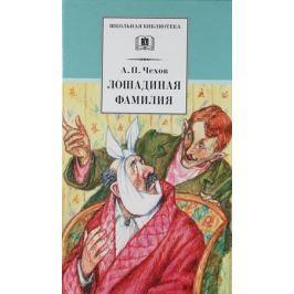 Чехов А. Лошадиная фамилия