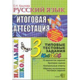 Крылова О. ЕГЭ Русский язык Итоговая аттестация 3 кл ТТЗ