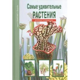 Афонькин С. Самые удивительные растения