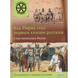 Владимиров В. Как Рюрик стал первым князем русским и как начиналась Россия. Готовимся к урокам истории