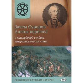 Владимиров В. Зачем Суворов Альпы перешел и как рядовой солдат генералиссимусом стал. Готовимся к урокам истории