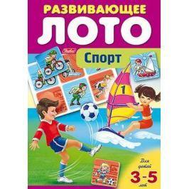 Баранова И. (худ.) Спорт. Развивающее лото