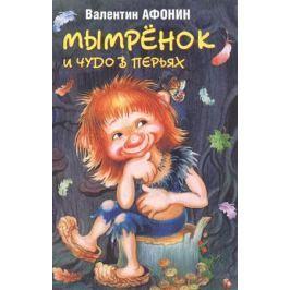 Афонин В. Мымренок и Чудо в Перьях