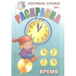 Баранова И. (худ.) Раскраска. Время
