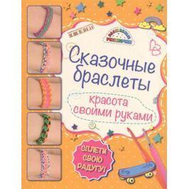 Саноцкая А. Сказочные браслеты. Красота своими руками