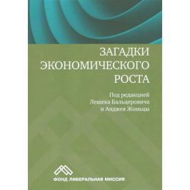 Бальцерович Л., Жоньцы А. Загадки экономического роста. Движущие силы и кризисы - сравнительный анализ