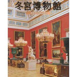 Эрмитаж. История зданий и коллекций. Альбом (на китайском языке)