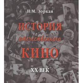Зоркая Н. История отечественного кино. XX век