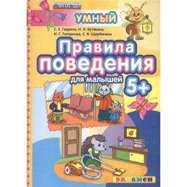 Гаврина С., Кутявина Н., Топоркова И., Щербинина С. Правила поведения для малышей (5+)